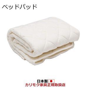 カリモク ベッドパッド セミダブル (薄型マットレス用) KN26MEM00Z|economy