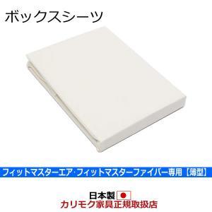 カリモク ボックスシーツ 薄型マットレス用 シングル S KN26SG|economy