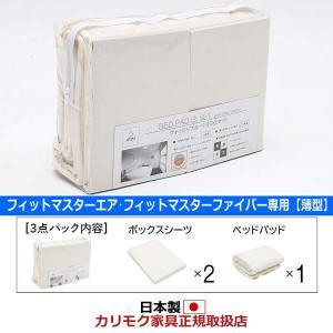 カリモク 寝装品3点パック(ボックスシーツ2+ベッドパッド1) ワイドダブル 薄型マットレス用 WD KN26WA|economy