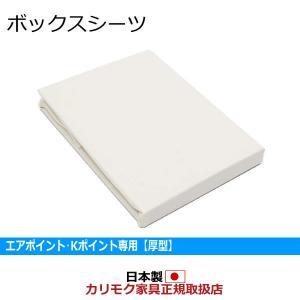 カリモク ボックスシーツ セミダブル (厚型マットレス用) KN27MG|economy