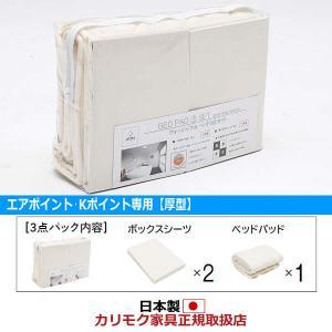 カリモク 寝装品3点パック(ボックスシーツ2+ベッドパッド1) ワイドダブル 厚型マットレス用 WD KN27WA|economy