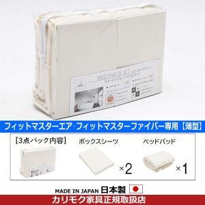 カリモク 寝装品3点パック(ボックスシーツ2+ベッドパッド1) セミシングル 薄型マットレス用 SS KN26FA|economy