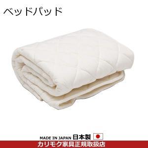 カリモク ベッドパッド セミシングル (薄型マットレス用) KN26FEM00Z|economy