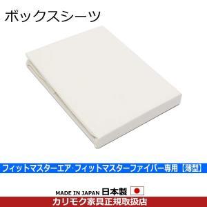 カリモク ボックスシーツ 薄型マットレス用 セミシングル SS KN26FG|economy