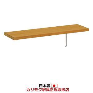 カリモク ボナシェルタ / 棚板 QT3575専用オプション 幅110cm用(ボナシェルタ)*シアーホワイト対応 KQ3575 economy