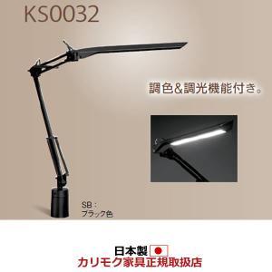 カリモク LEDスタンドライト・デスクライト/ LEDスタンドライト(クランプ式) ブラック KS0032SB economy