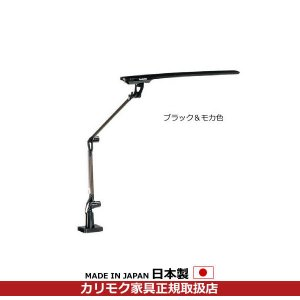 (完売しました)カリモク LEDスタンドライト・デスクライト(クランプ式) KS0128SB (ブラック/モカ) KS0128SB economy