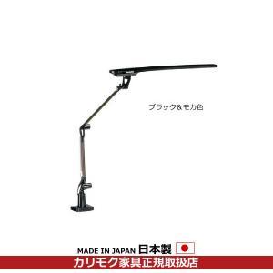 (完売しました)カリモク LEDスタンドライト・デスクライト(クランプ式) KS0128SB (ブラック/モカ) KS0128SB|economy