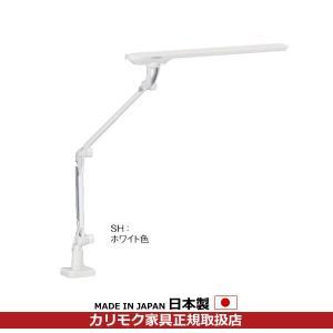 (完売しました)カリモク 学習机/デスクライト/LEDスタンドライト(クランプ式) ホワイト色 KS0129SH economy