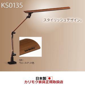 カリモク LEDスタンドライト・デスクライト(クランプ式) ウォールナット色 KS0135SR|economy