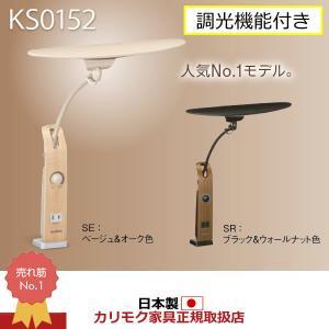 カリモク 学習机 LEDスタンドライト・デスクライト(クランプ式) (KS0152SE・KS0152SR) KS0152|economy