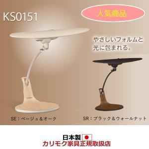 カリモク LEDスタンドライト・デスクライト・卓上ライト(スタンド式) (KS0151SE・KS0151SR) KS0151|economy