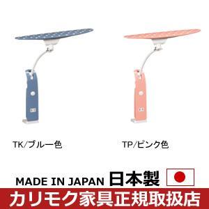 メーカー在庫限り カリモク 学習机/LEDスタンドライト・デスクライト(クランプ式) ブルーのみ KS0156TK|economy