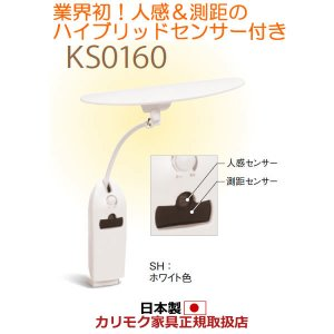 カリモク LEDスタンドライト・デスクライト(クランプ式) ホワイト (数量限定モデル) KS0160SH economy