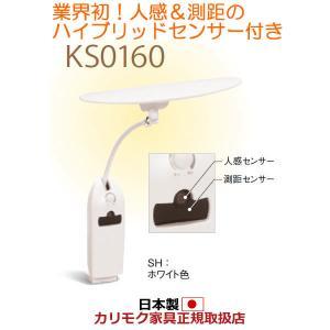 カリモク LEDスタンドライト・デスクライト(クランプ式) ホワイト (数量限定モデル) KS0160SH|economy