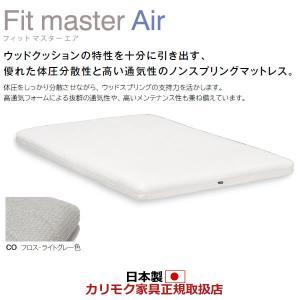カリモク マットレス シングル Fit master Air・フィットマスターエア 高機能張地「ヌフ」 幅1050mm 薄型 NM45A4CO economy