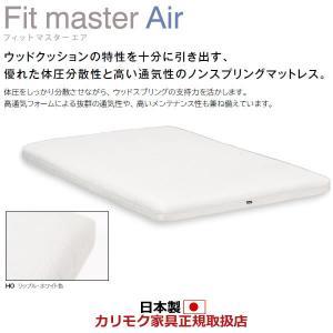 カリモク マットレス セミダブル Fit master Air・フィットマスターエア 幅1250mm 薄型 NM45M4HO economy