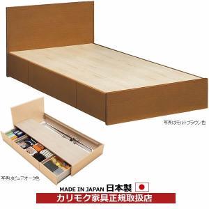 カリモク ベッド/シングルサイズ ベッドフレームのみ マットレス別売り(NT23SBM*) NT23SBM|economy