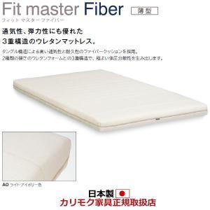 カリモク マットレス ワイドダブル Fit master Fiber・フィットマスターファイバー 幅1500mm 薄型 NU41U4 economy