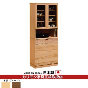 カリモク 食器棚・カップボード 幅700mm QD2515|economy
