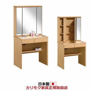 カリモク 鏡台・三面鏡/ ドレッサー QT2321|economy
