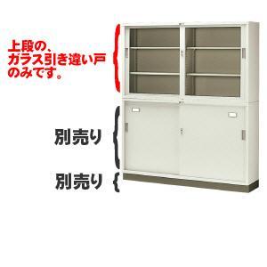 書庫キャビネット 引違い書庫 深型 上置・下置両用 ガラス戸 (18473) SG-553R economy