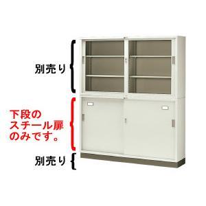 書庫キャビネット 引違い書庫 深型 上置・下置両用 スチール戸 (18476) SS-653R|economy