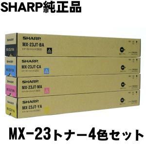 MX-23JT カラー4色セット SHARP MX-2310F用/MX-3111F用/MX-2514FN用/M… 純正MX-23JT カラー4色セット|economy