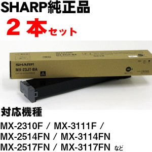 MX-23JTBA ブラック2本セット SHARP MX-2310F用/MX-3111F用/MX-251… 純正MX-23JTBA ブラック2本セット|economy