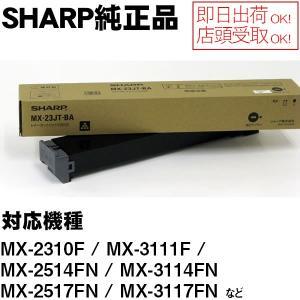 (店頭受取可能)MX-23JTBA ブラック SHARP MX-2310F用/MX-3111F用/MX-2514FN用/MX… 純正MX-23JTBA|economy