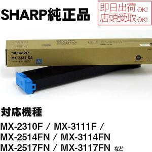 MX-23JTCA シアン SHARP MX-2310F用/MX-3111F用/MX-2514FN用/MX-3114FN用 … 純正MX-23JTCA|economy
