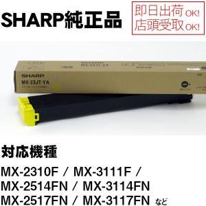 MX-23JTYA イエロー SHARP MX-2310F用/MX-3111F用/MX-2514FN用/MX-3114FN用… 純正MX-23JTYA|economy