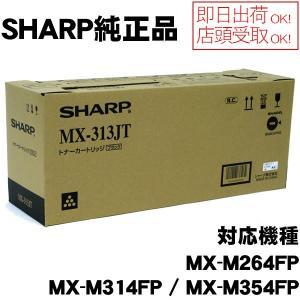 MX-313JT SHARP MX-M264FP用/MX-M314FP用/MX-M354FP用 国内純正トナー 純正MX-313JT|economy