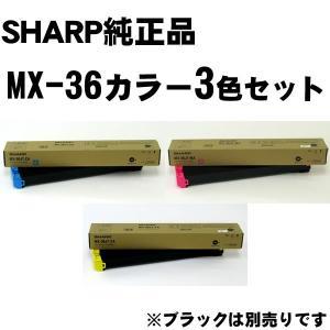 MX-36JT カラー3色セット 国内純正トナー 純正MX-36JT カラー3色セット|economy