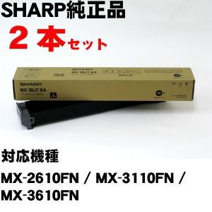 MX-36JTBA 2本セット ブラック 国内純正トナー 純正MX-36JTBA 2本セット|economy