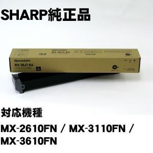 MX-36JTBA ブラック 国内純正トナー 純正MX-36JTBA|economy