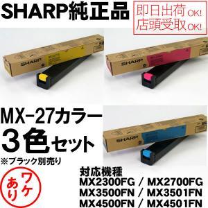 (ワケあり)純正MX-27JT カラー3色セット MX-2300FG/MX-2700FG用 国内純正トナー *… 純正MX-27JT カラー3色セット|economy