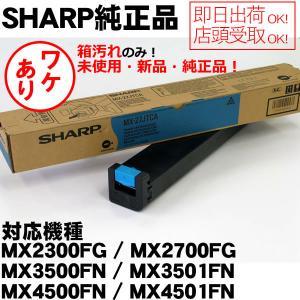 (ワケあり)純正 MX-27JTCA シアン SHARP MX-2300FG/MX-2700FGなど用 国内純正トナー 純正MX-27JTCA|economy