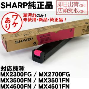 (ワケあり)純正 MX-27JTMA マゼンタ SHARP MX-2300FG/MX-2700FGなど用 国内純正トナー 純正MX-27JTMA|economy