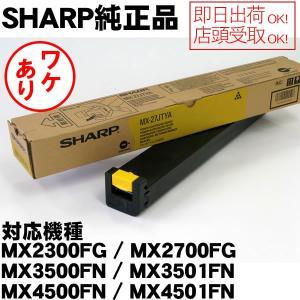 MX-27JTYA イエロー SHARP MX-2300FG/MX-2700FGなど用 国内純正トナー 純正MX-27JTYA|economy