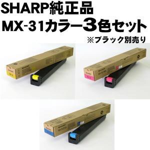 MX-31JT カラー3色セット MX-2600FN/MX-3100FN/MX-2301FN用 国内純正トナー… 純正MX-31JT カラー3色セット|economy