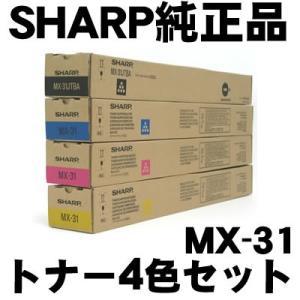 MX-31JT カラー4色セット MX-2600FN/MX-3100FN/MX-2301FN用 国内純正トナー MX31JT カラー4色セット|economy