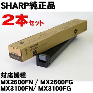 MX-31JTBA ブラック2本セット SHARP MX-2600FN/MX-3100FN/MX-230… 純正MX-31JTBA ブラック2本セット|economy
