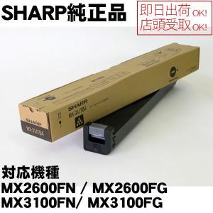 MX-31JTBA ブラック SHARP MX-2600FN/MX-3100FN/MX-2301FN用 国内純正トナー 純正MX31JTBA|economy