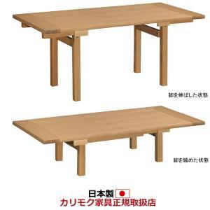 カリモク ダイニングテーブル・座卓 幅1500mm 高さ620・350mm TU5086|economy