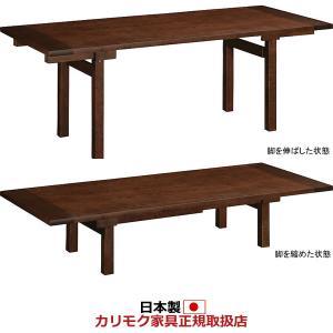 カリモク ダイニングテーブル・座卓 幅1750mm 高さ620・350mm TU6086|economy