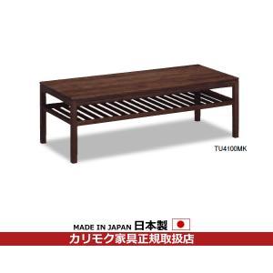 カリモク リビングテーブル/ 幅1050mm (TU3600ME・TU3600MK・TU3600MH・TU3600MS) TU3600|economy