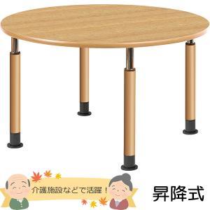 介護用昇降式テーブル(円形) 4本脚 丸テーブル 直径1200mm×高さ596〜796mm (UFT...