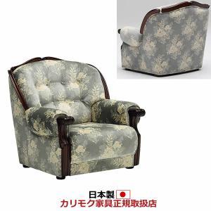 カリモク ソファ・1人掛け/UP79モデル 金華山張 肘掛椅子 UP7970TQ economy