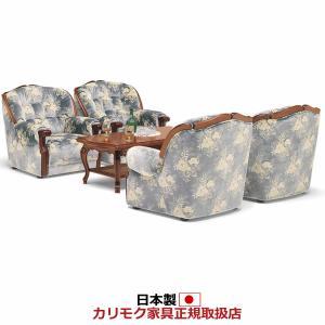カリモク 応接セット・ソファセット/ UP79モデル 金華山張椅子4点セット UP7970TQ-SET economy
